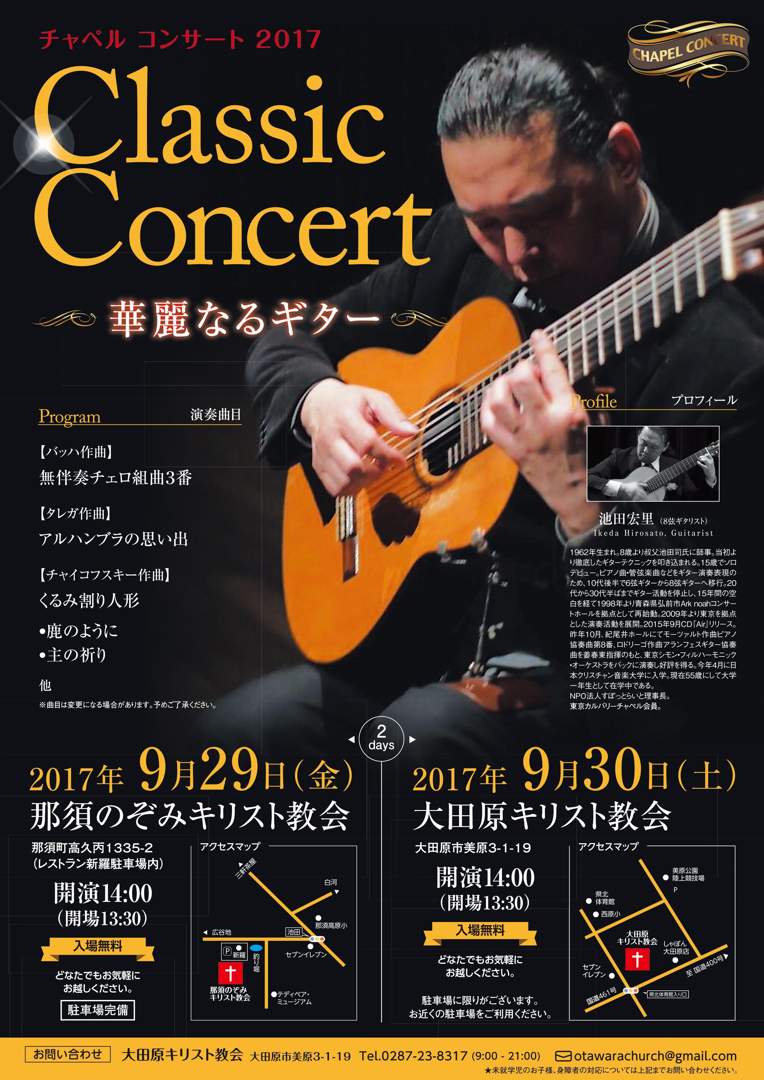 2017年9月30日(土)チャペルコンサート2017